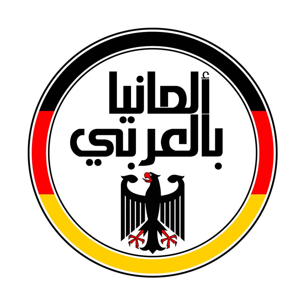 GERMAN ARABIC
